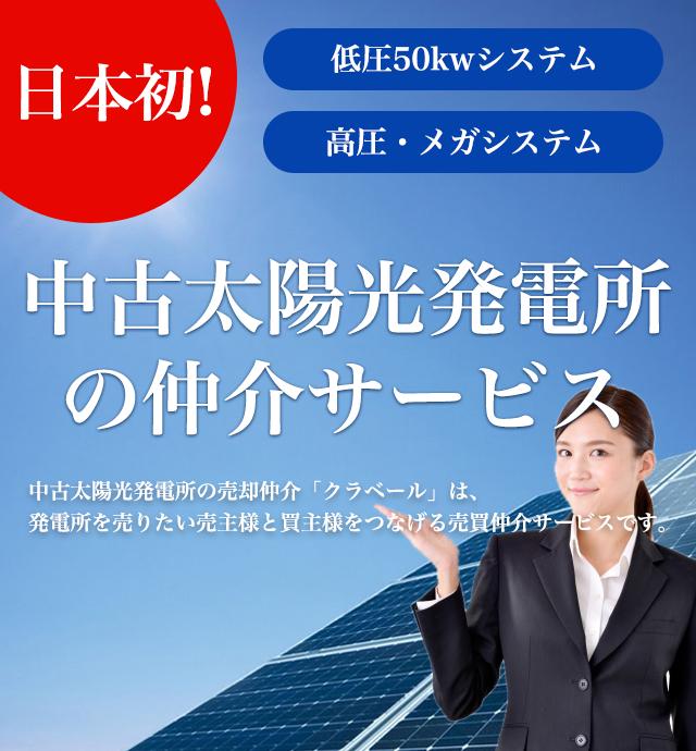 中古太陽光発電所の仲介サービス