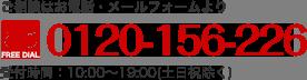 フリーダイヤル0120-156-226